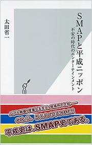 SMAPと平成ニッポン