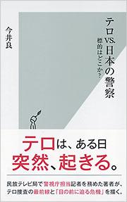 テロvs.日本の警察