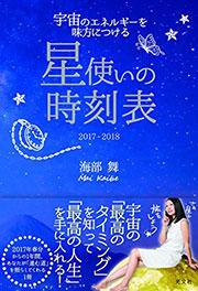 星使いの時刻表 2017-2018