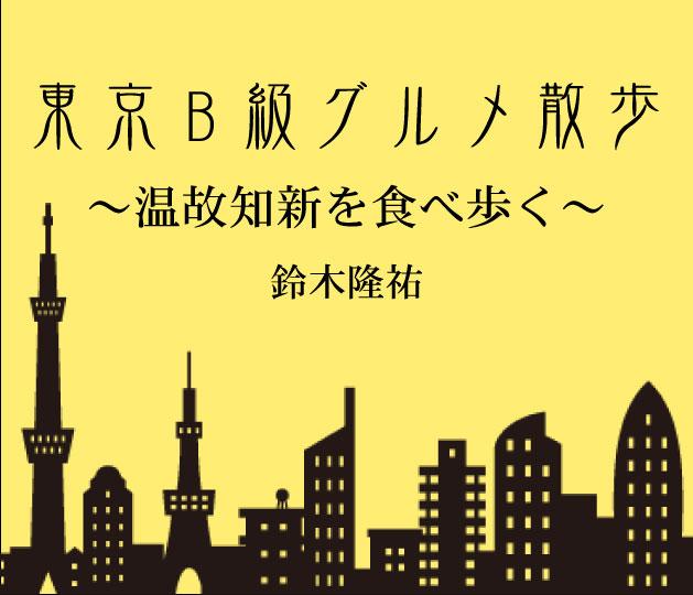 東京B級グルメ散歩