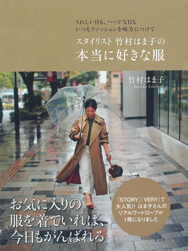 スタイリスト 竹村はま子の本当に好きな服