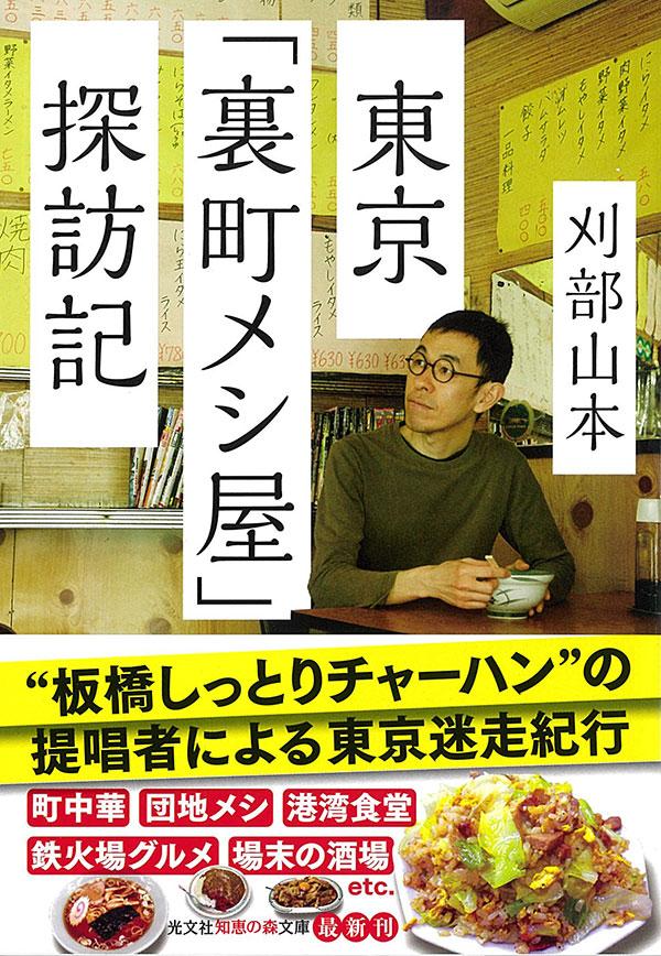 東京「裏町メシ屋」探訪記