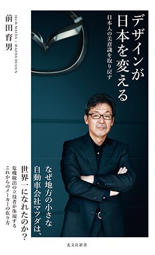デザインが日本を変える