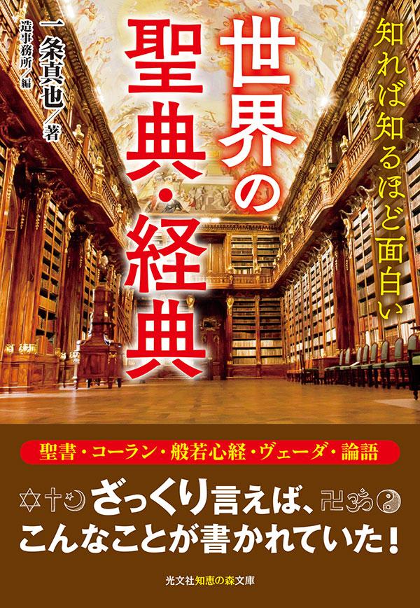 世界の聖典・経典