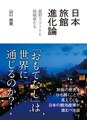 日本旅館進化論