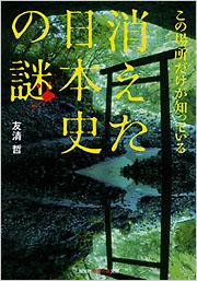 この場所だけが知っている 消えた日本史の謎