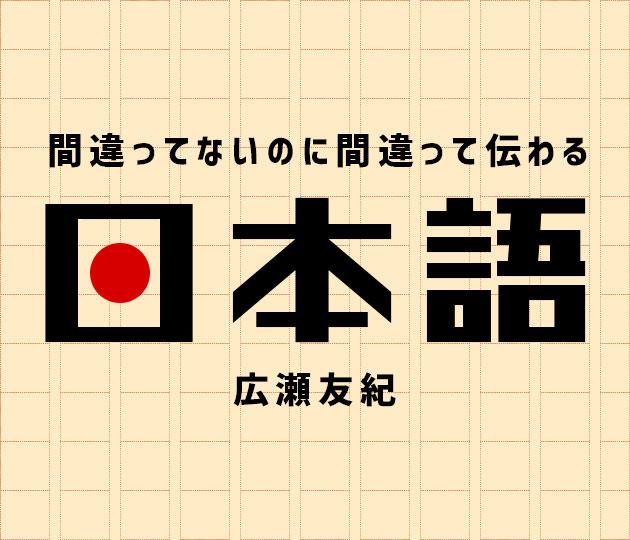 間違ってないのに間違って伝わる日本語