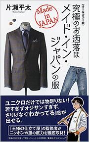 <オールカラー版>究極のお洒落はメイド・イン・ジャパンの服