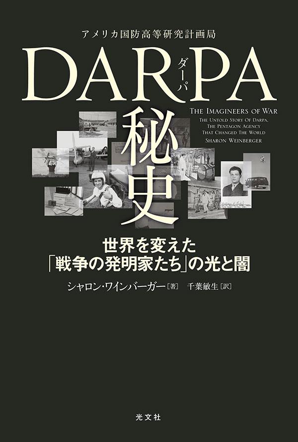 DARPA秘史