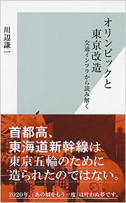 オリンピックと東京改造