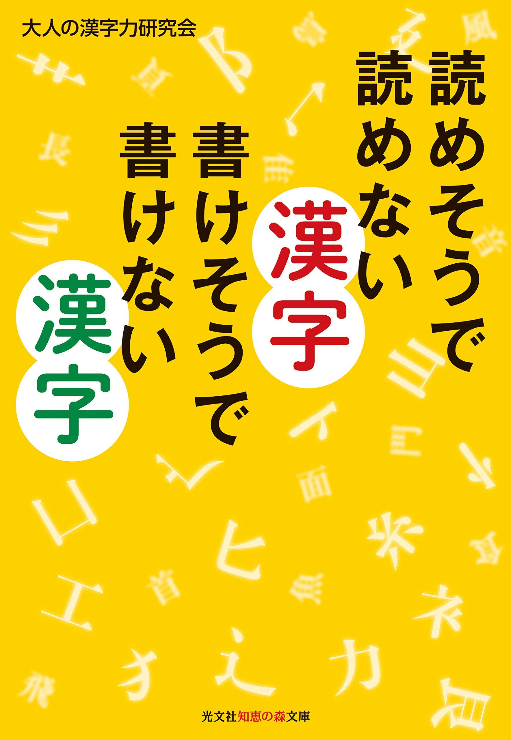 読めそうで読めない漢字 書けそうで書けない漢字