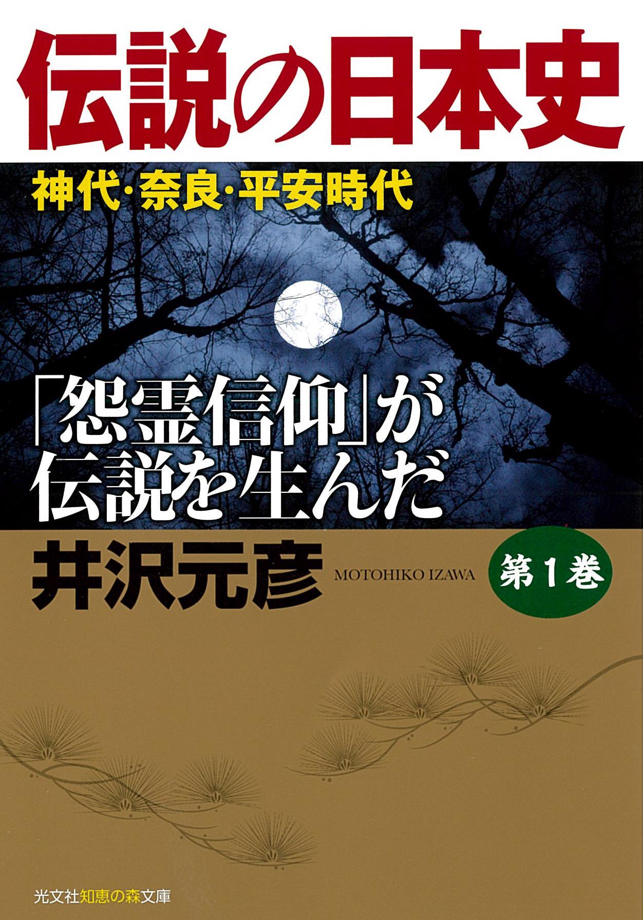 「伝説の日本史」