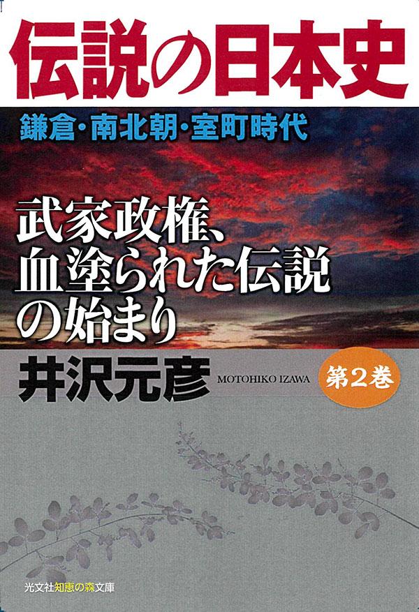 伝説の日本史 第2巻
