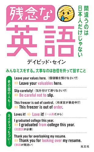 残念な英語  間違うのは日本人だけじゃない