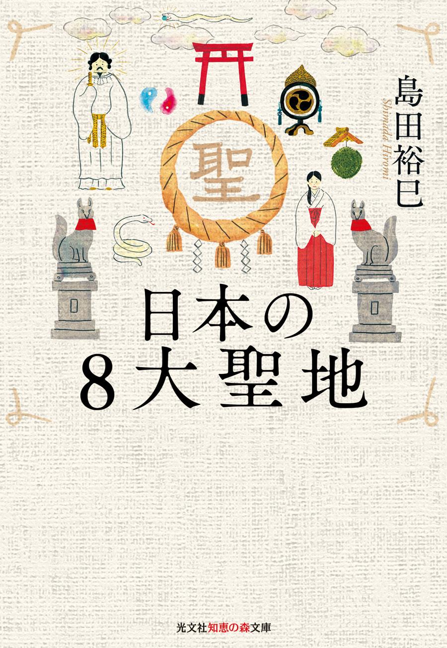 日本の8大聖地