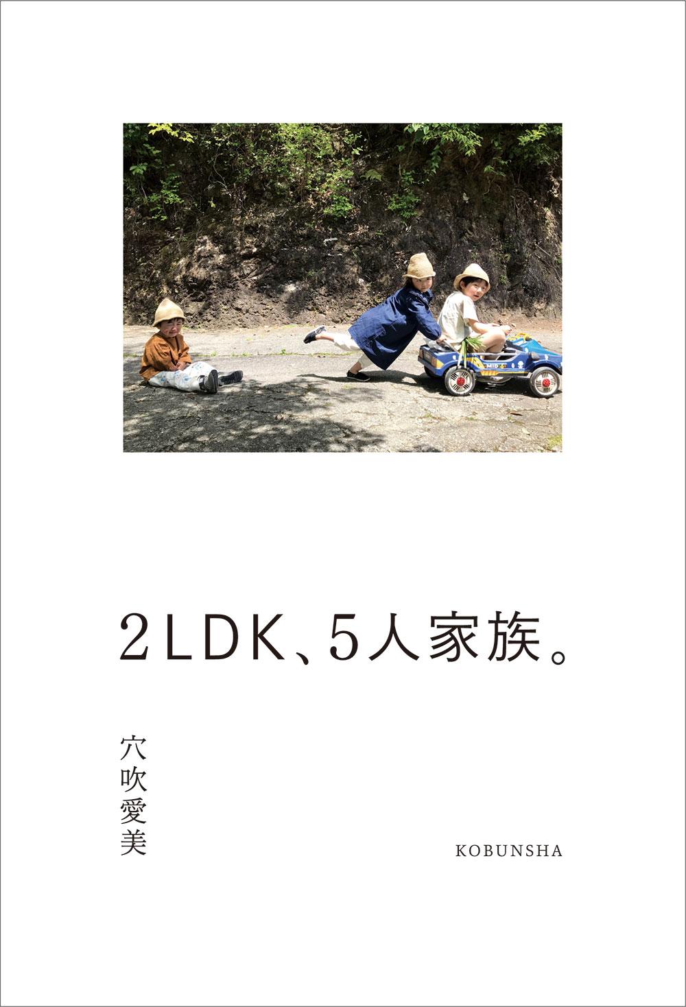 2LDK、5人家族。