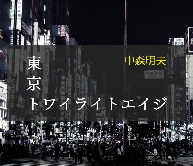 東京トワイライトエイジ