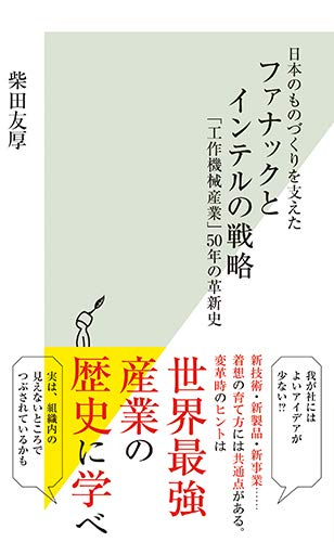 日本のものづくりを支えた ファナックとインテルの戦略