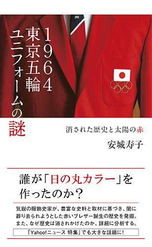 1964東京五輪ユニフォームの謎