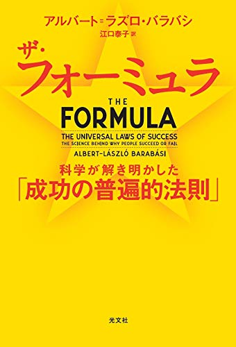ザ・フォーミュラ――科学が解き明かした「成功の普遍的法則」
