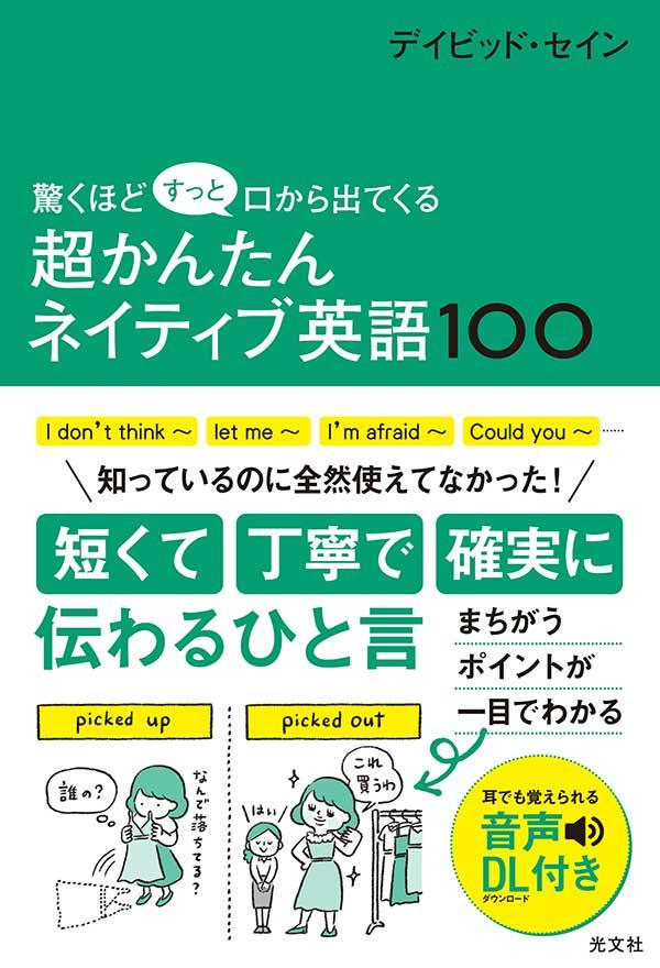 超かんたんネイティブ英語100