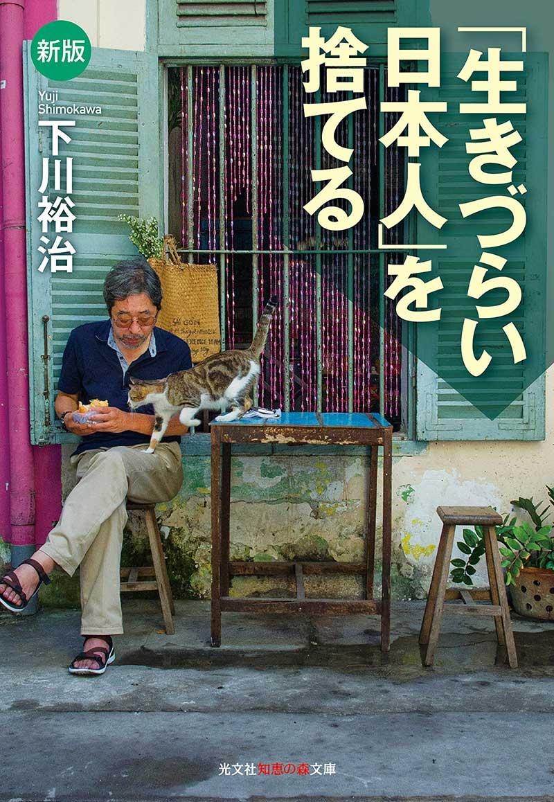 新版「生きづらい日本人」を捨てる
