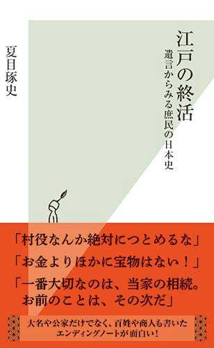 江戸の終活