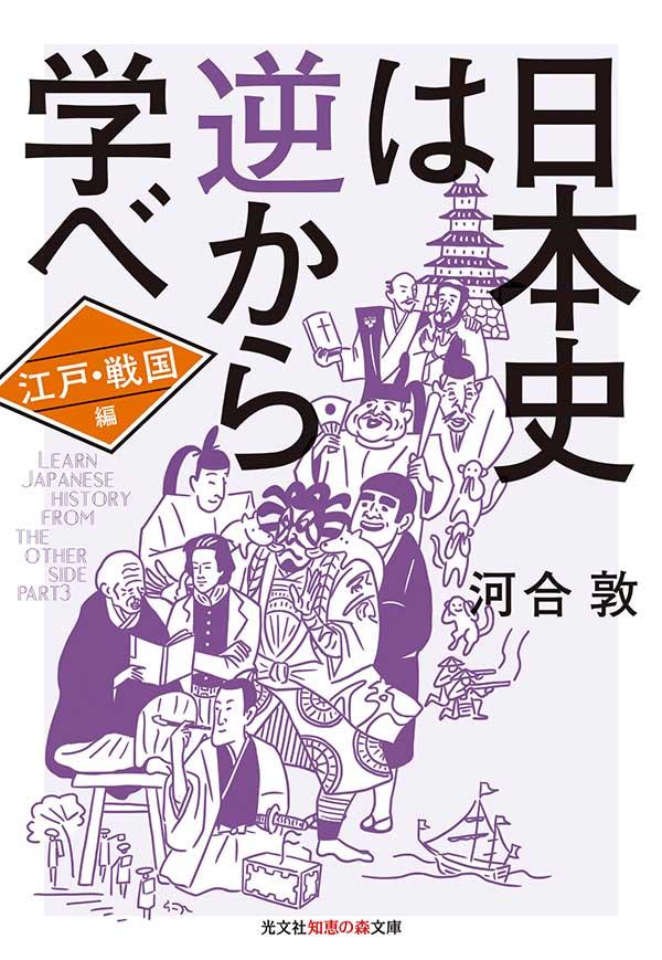日本史は逆から学べ