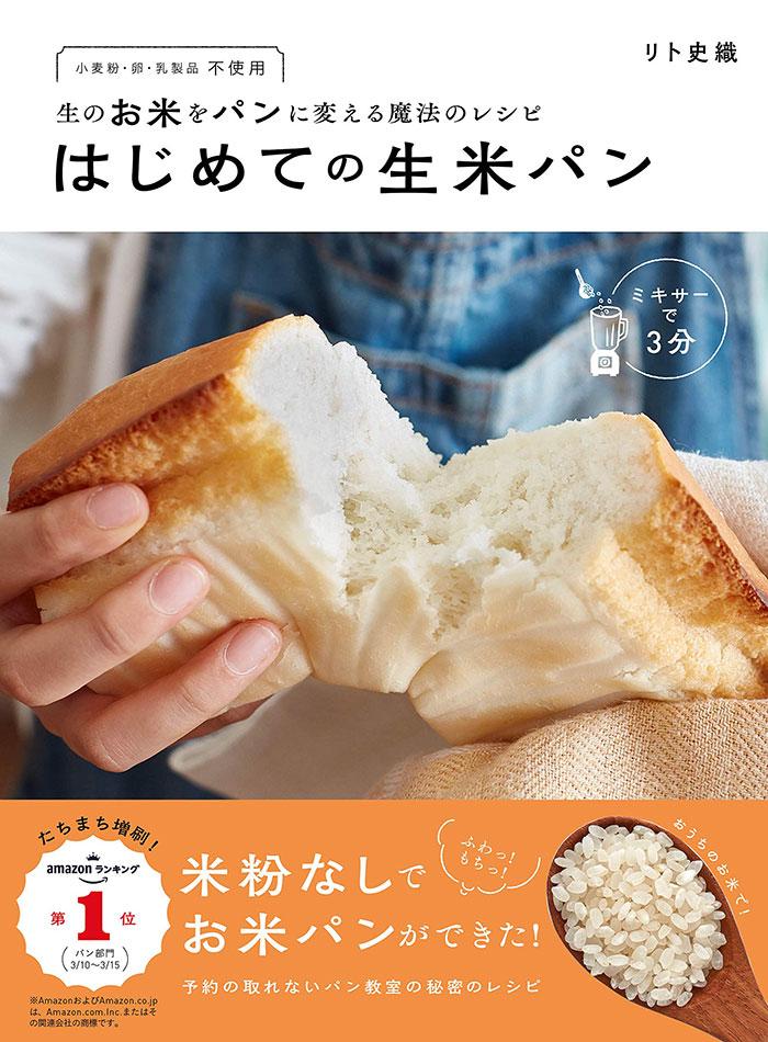はじめての生米パン