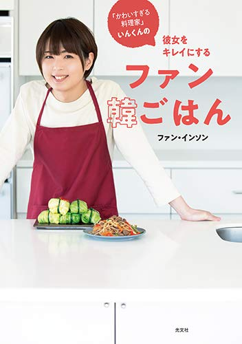 「かわいすぎる料理家」いんくんの 彼女をキレイにするファン韓ごはん