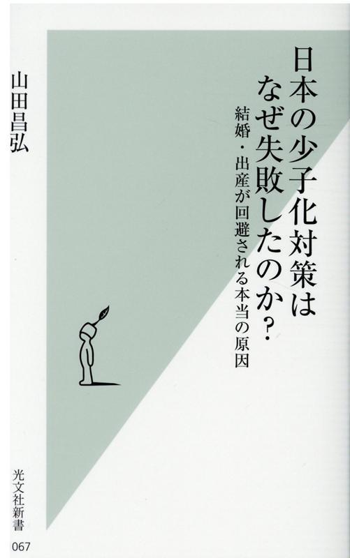 日本の少子化対策はなぜ失敗したのか?