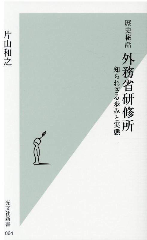 歴史秘話 外務省研修所