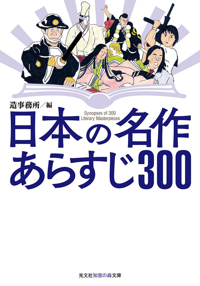 日本の名作 あらすじ300