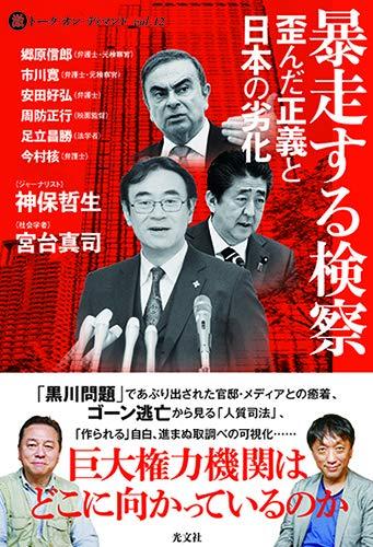 暴走する検察 歪んだ正義と日本の劣化