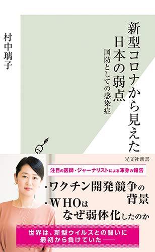 新型コロナから見えた日本の弱点