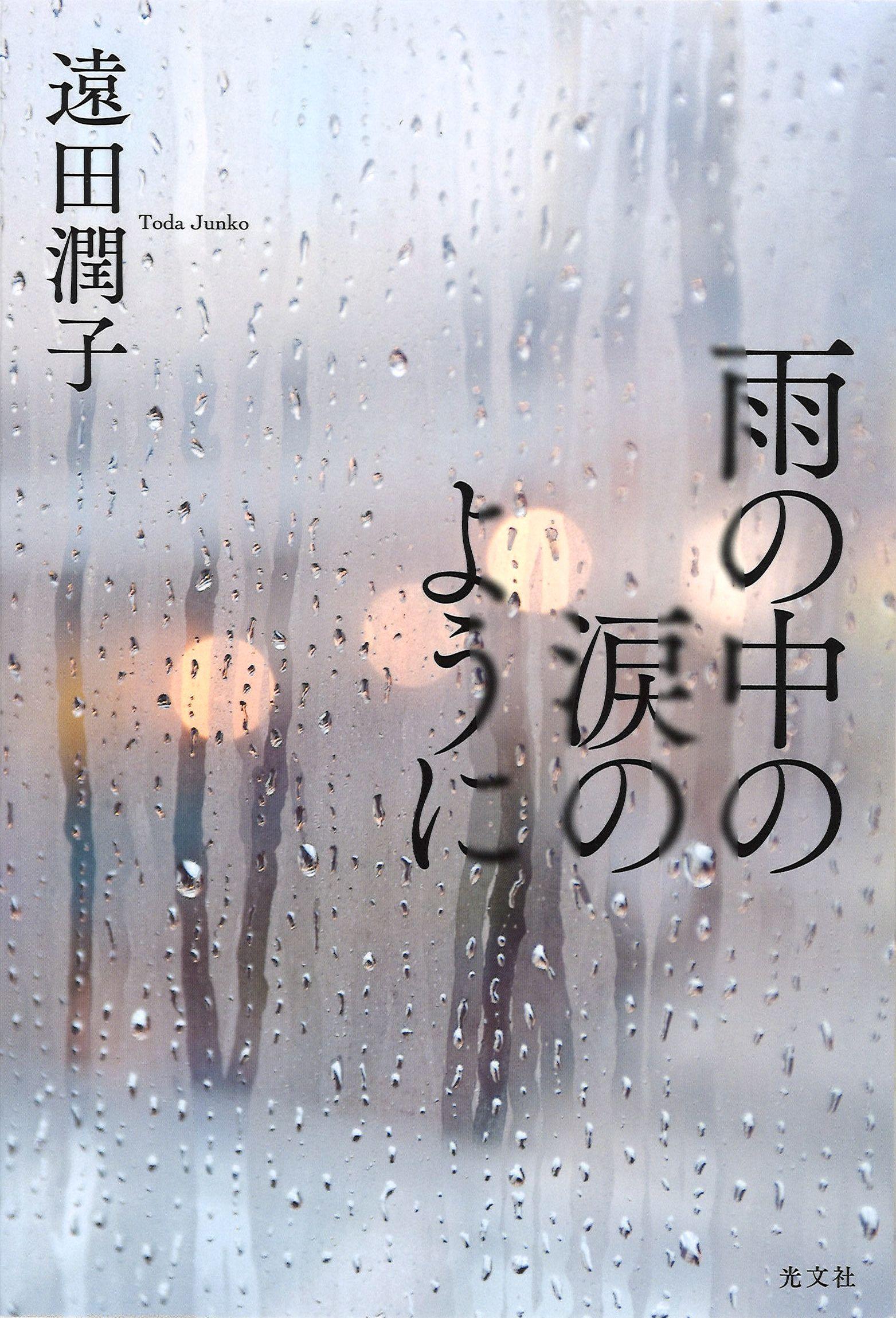 雨の中の涙のように