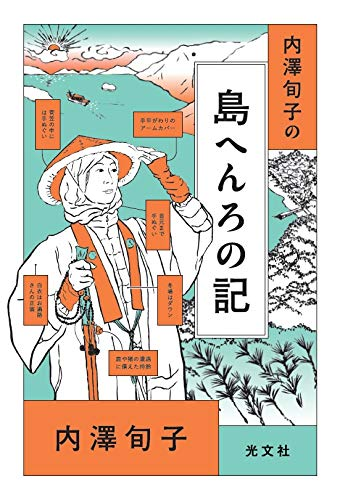 内澤旬子の 島へんろの記