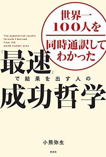 『世界一100人を同時通訳してわかった「最速」で結果を出す人の成功哲学』