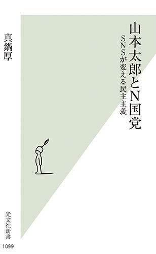 山本太郎とN国党