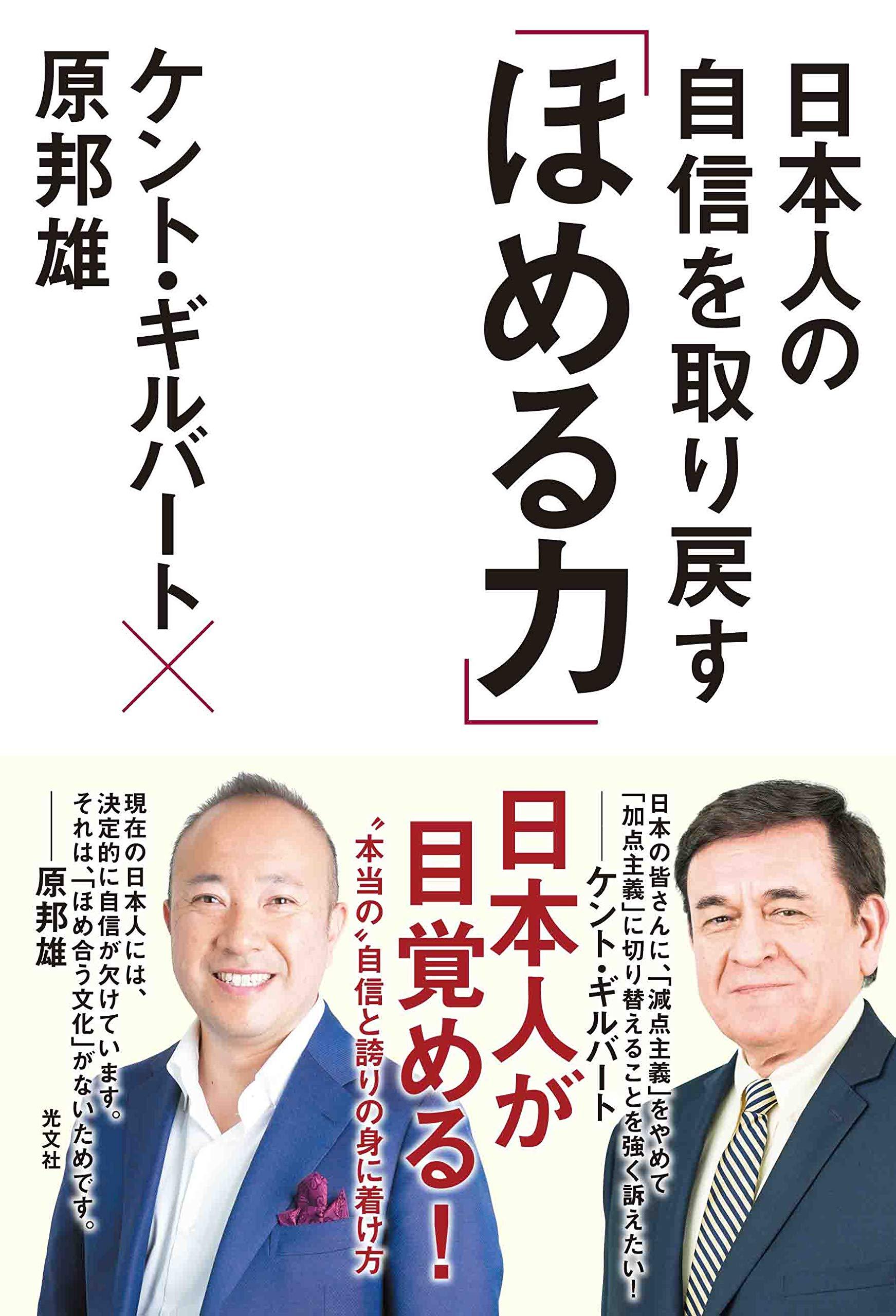 日本人の自信を取り戻す「ほめる力」