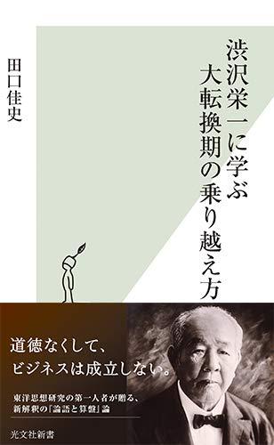 渋沢栄一に学ぶ大転換期の乗り越え方