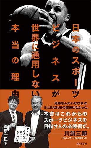 日本のスポーツビジネスが世界に通用しない本当の理由