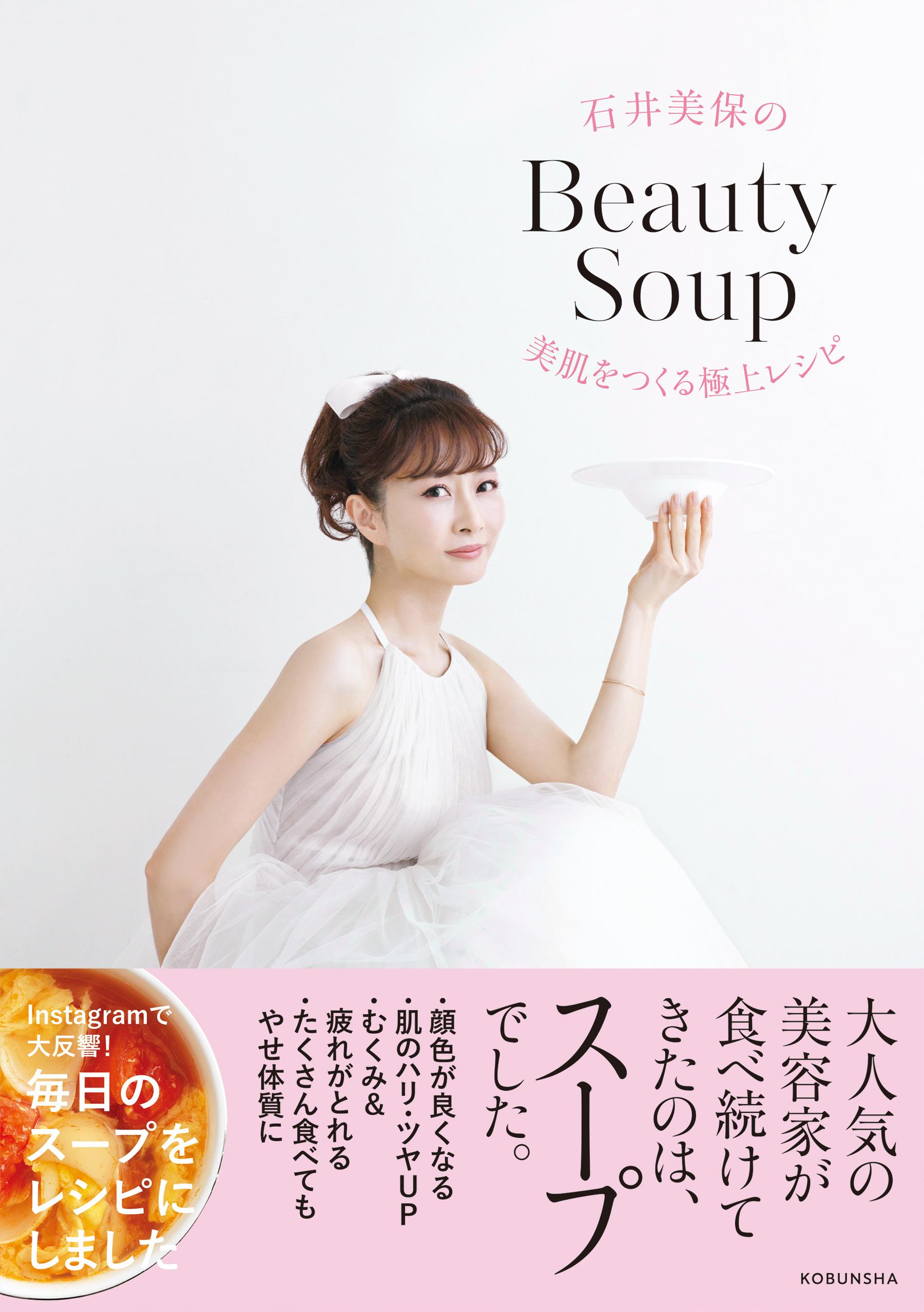 石井美保のBeauty Soup