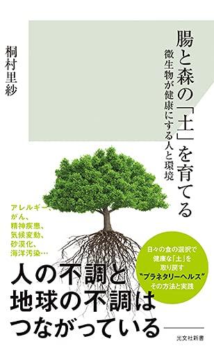 腸と森の「土」を育てる