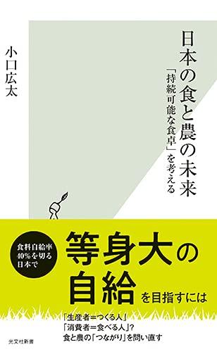 日本の食と農の未来